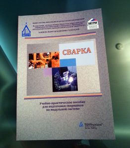 textbook-welding-russia